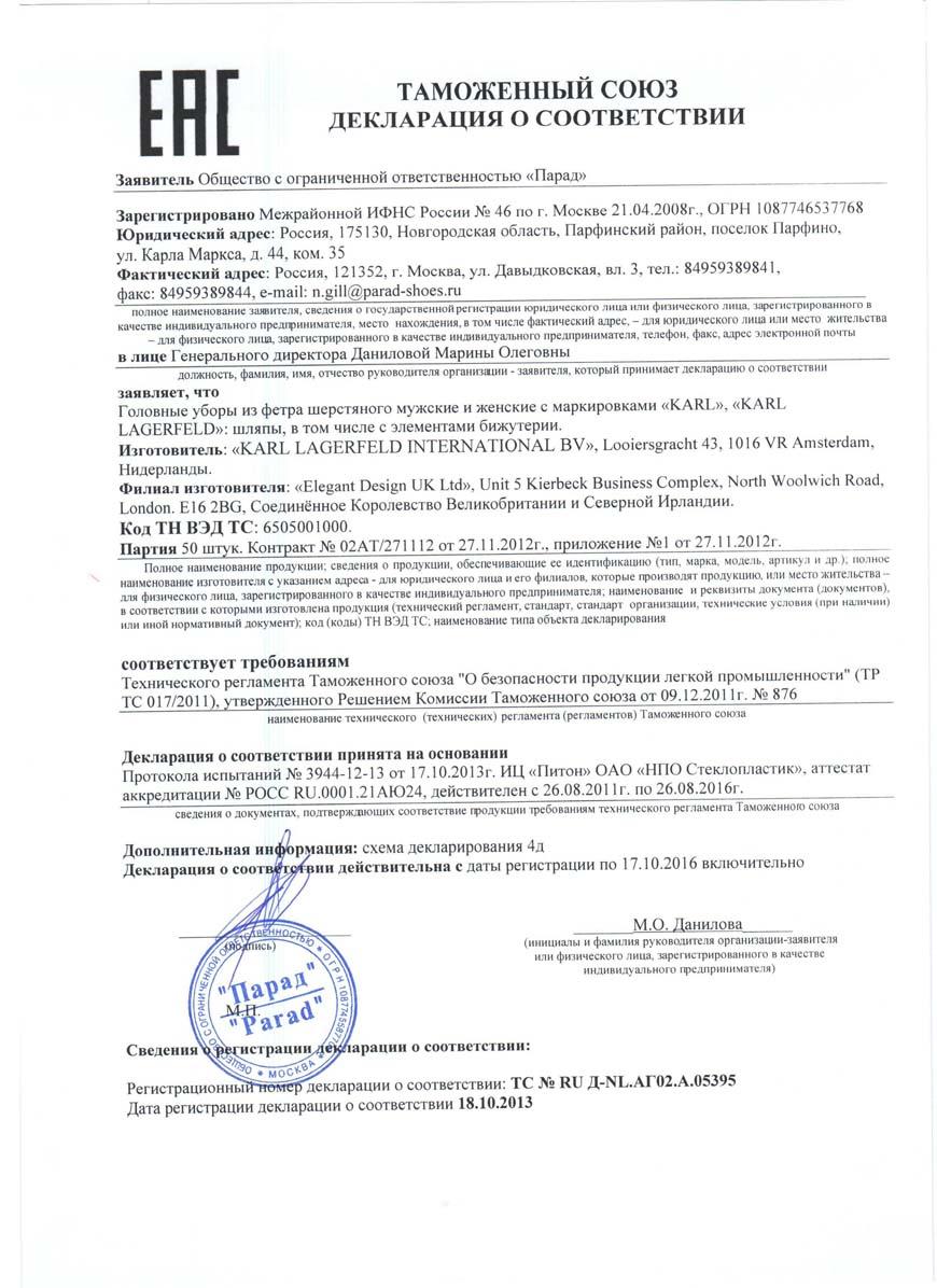картинка декларации соответствия для рыбалки